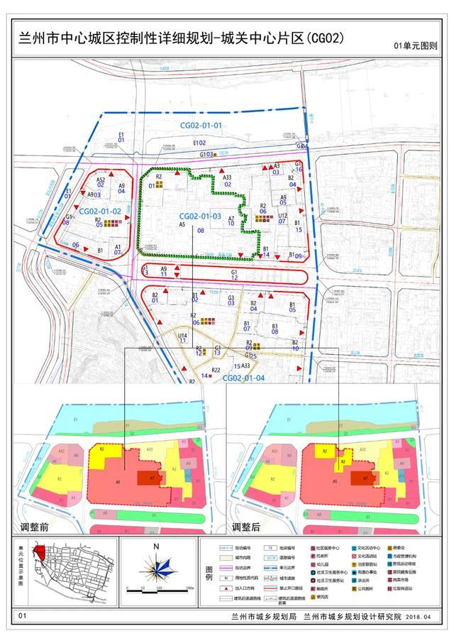 兰州市中心城区局部地块规划调整公示 涉及3个片区