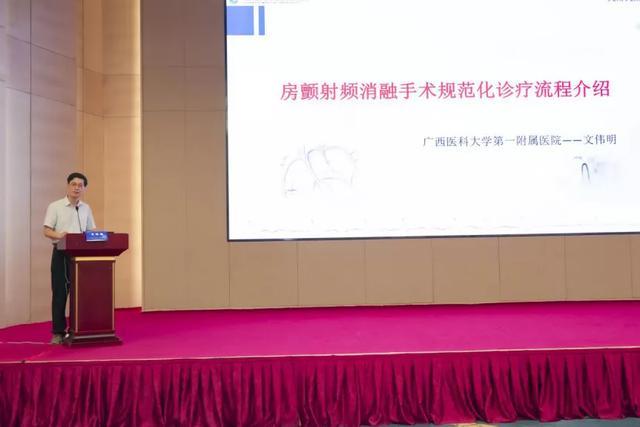 广西医科大学第一附属医院与17家医院成立心律失常亚专科医联体