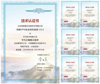 强强联合,启明星辰集团21款产品完成华为兼容认证!