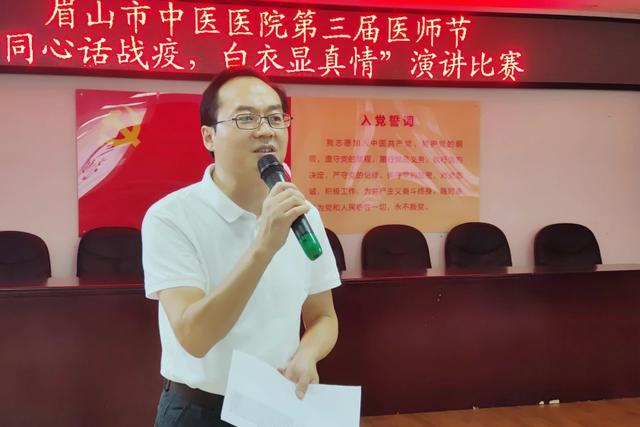 致敬医师节丨眉山市中医医院举行「同心话战疫 白衣显真情」主题演讲比赛