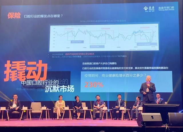 泰康拜博口腔荣获第三届中国健康产业创新奇璞奖