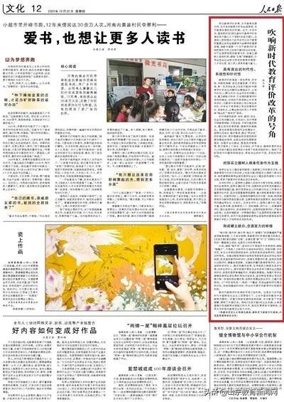 《【赢咖3娱乐首页】中国高教学会会长杜玉波:吹响新时代教育评价改革的号角》