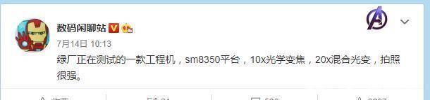 配置豪华!OPPO Find X3参数曝光:骁龙875+10倍光变