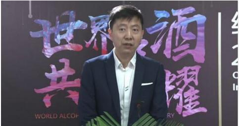 中国国际酒业博览会线上启动 共谋产业发展未