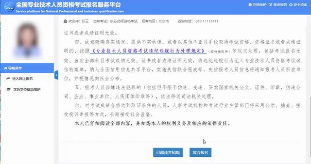 中业网校执业药师报名考试流程