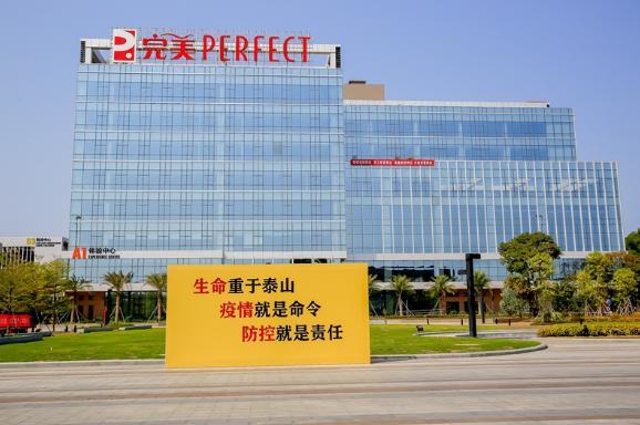 """完美公司品牌强度稳步上升,入选""""点赞2020我喜爱的中国品牌""""(图4)"""