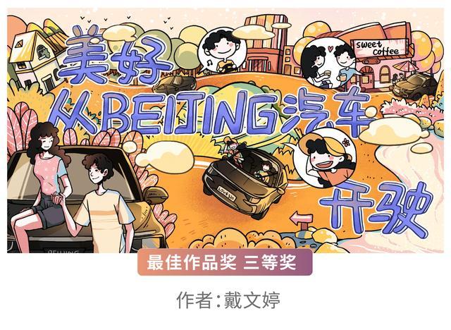 "BEIJING汽車""書寫美好""作品征集大賽完美收官"