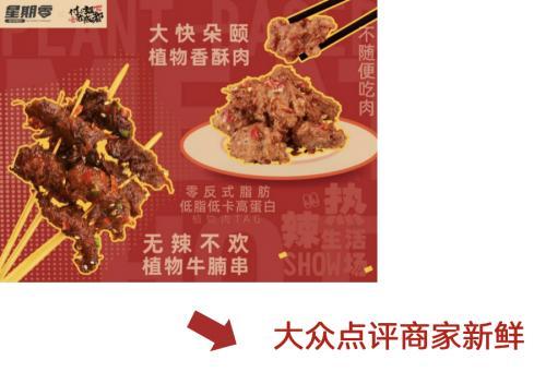 """""""星期零携手付小姐在成都推出植物肉串串,植物肉在中国越来越地道了"""""""