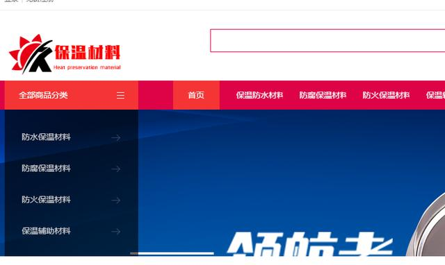 中国保温材料网是专业的保温材料信息资讯网站