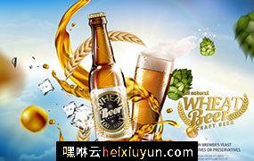 夏季果味啤酒饮料玻璃瓶包装AI矢量海报设计素材模板Summer Beer Drinks 15