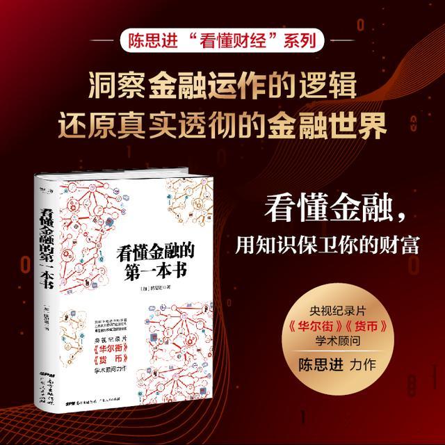 《看懂金融的第一本书》的读后感大全(中)
