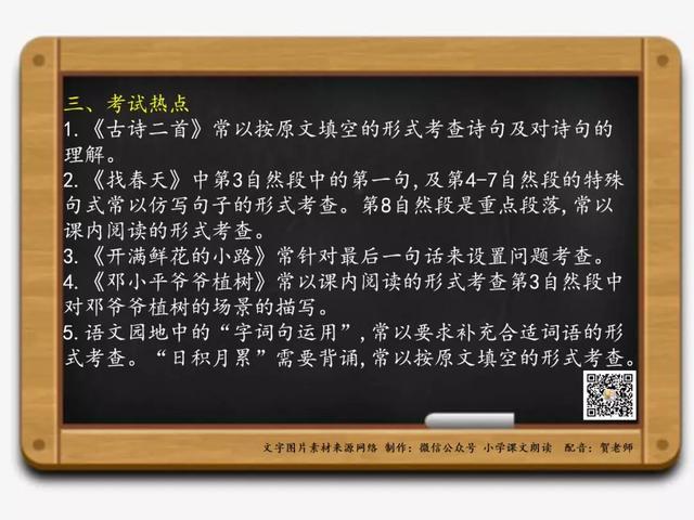 部编版二年级语文下册第一单元知识点