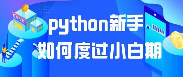 python新手如何度过小白期,不再当菜鸟程序员?