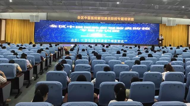 广西中医药大学第一附属医院成功举办全区中医医院新冠肺炎防控专题培训班
