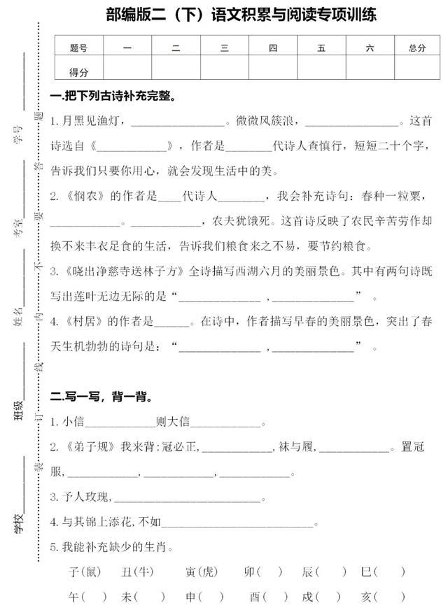 部编版二年级语文下册积累与阅读专项训练