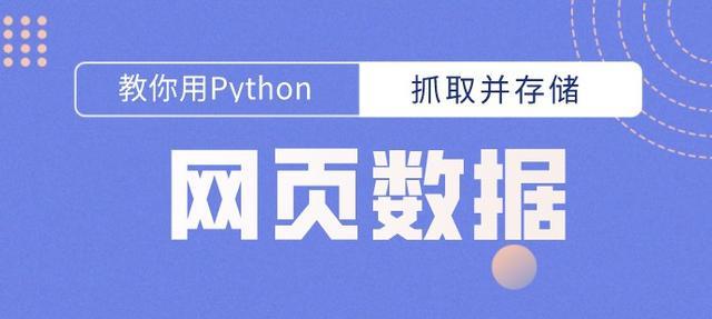 手把手教你使用python抓取并存储网页数据!