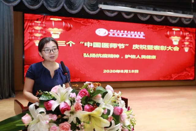 郑州大学第三附属医院成功举办庆祝第三个「中国医师节」表彰大会