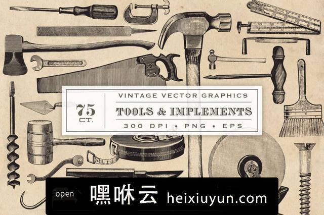 嘿咻云-复古工具元素图形素材 Vintage Tool  Implement #1157471