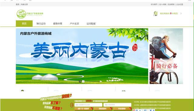 内蒙古户外旅游商城是旅游社交网站,是数据驱动平台,是新型旅游电商