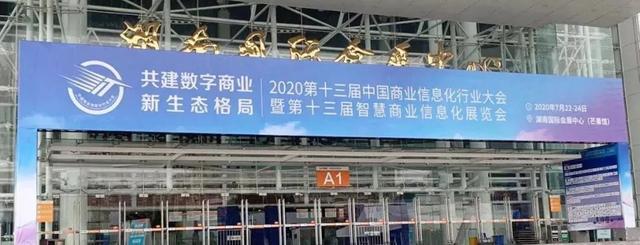 2020智慧商业信息化展览会大放