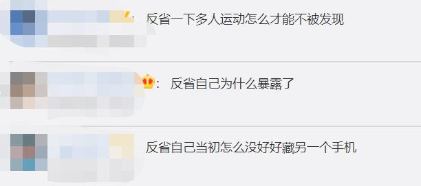 罗志祥ins点赞辣妹被网友活捉后,本人回怼关你屁事…