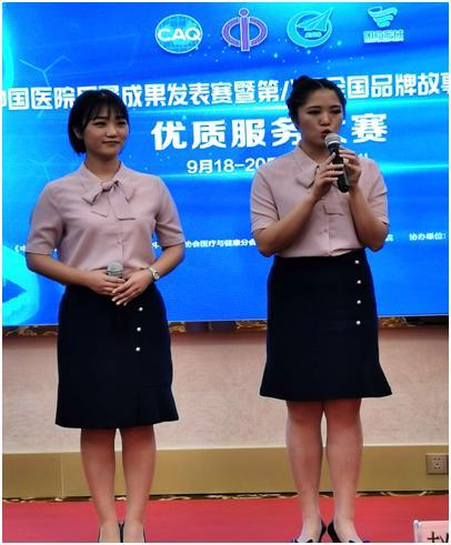 佑佑医院儿童舒适化服务创新实践成果获首届中国医院质量优质服务大赛专业级成果奖