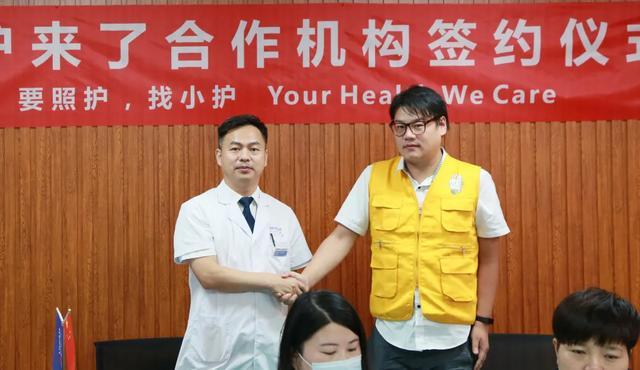 上海海华医院&小护来了信息科技有限公司战略合作签约仪式暨授牌仪式圆满完成