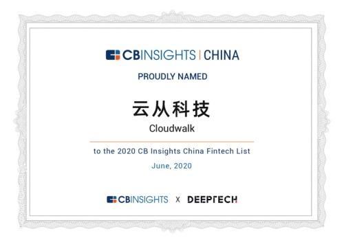 CB Insights金融科技榜单出炉 云从科技成功入选