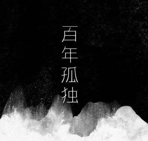 《百年孤独》究竟多伟大?仅仅1句开场白,就影响中国一整代作家插图(10)