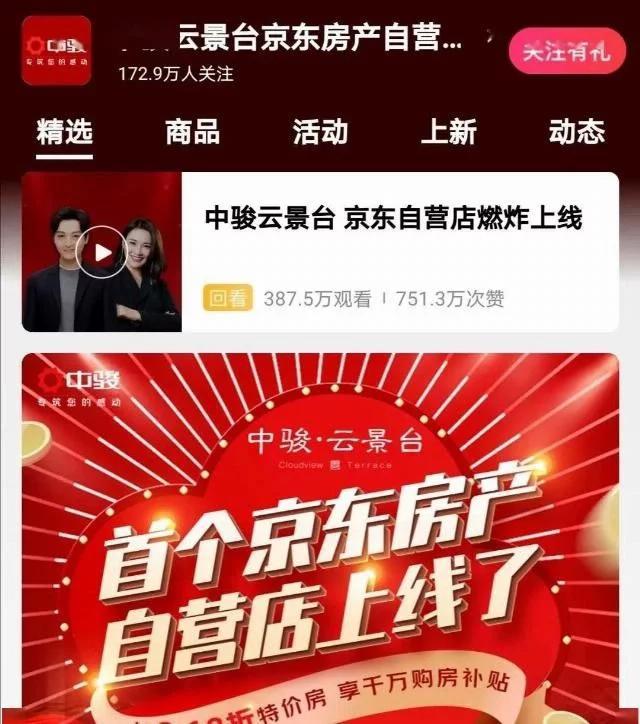 太疯狂!京东CEO直播卖房26亿,200万落户北京!网友:真香!上海还5.5折卖凯迪拉克