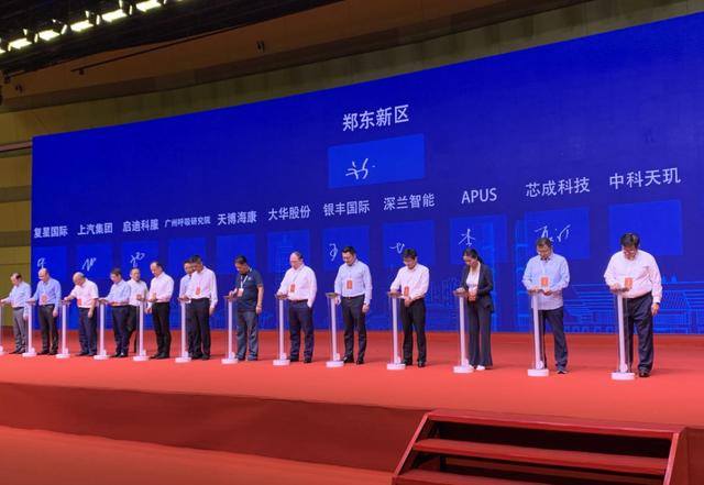 """APUS作为首批签约企业参加郑州""""中原科技城""""政策发布会"""