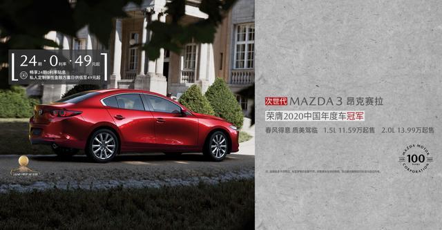 驚鴻3生  載譽世界 次世代MAZDA3昂克賽拉榮獲「2020世界年度設計車」大獎