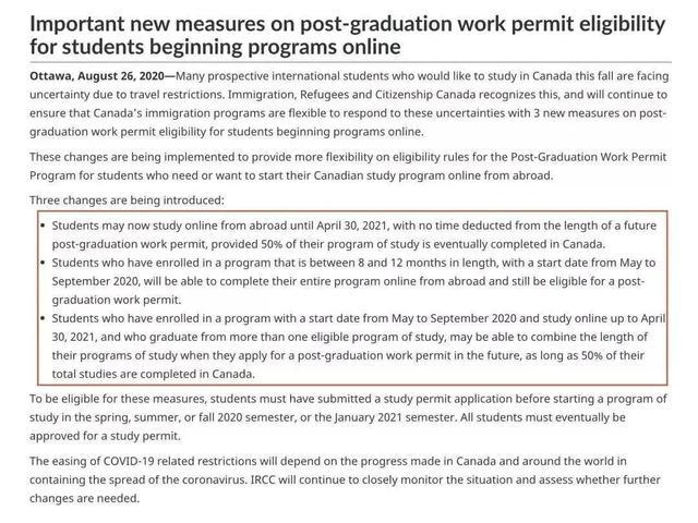 好消息!加拿大移民局再次放宽留学生入境政策和工签标准!