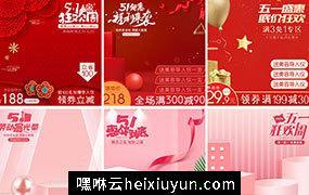 24款粉色立体&红色大气风格五一狂欢周主题直通车广告图PSD模板素材