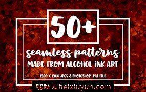 50个油墨无缝背景纹理素材 50  Seamless #2175478