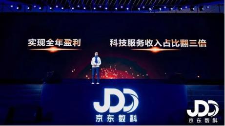 京东数科CEO陈生强:金融机构与科技公司是命运共同体