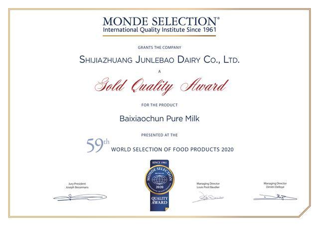 君乐宝白小纯获世界食品品质评鉴大会金奖 嫩活营养获国际权威认可
