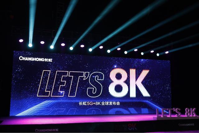 与世界一起迈向8K时代——长虹5G+8K全球发布会跨国直播窥见未来惊鸿一瞥