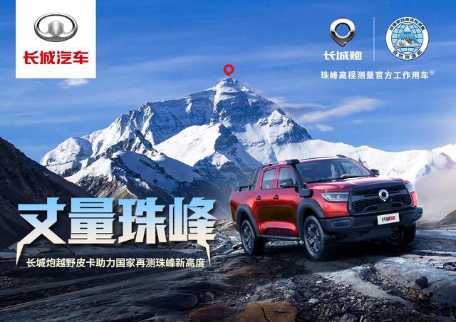 长城炮越野皮卡出征 长城汽车助力国家再测珠峰 丈量中国新高度