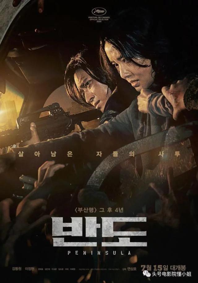 丧尸片釜山行2韩国上映 时刻头条:全新演员阵容备受关注