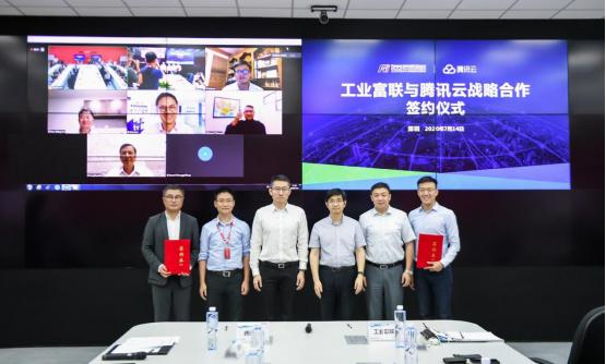 工业富联与腾讯云签署战略合作协议,携手发力新基建