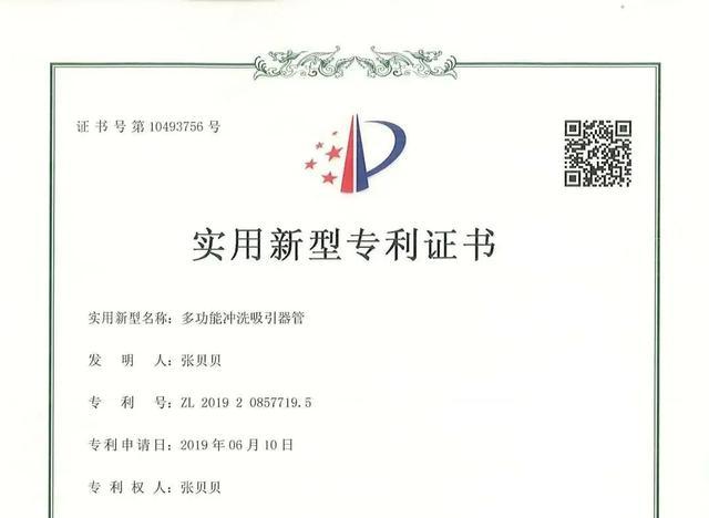 阜阳市妇女儿童医院男护士获得了国家级专利!