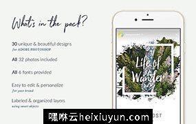 30个森林主题故事分享手机端APP宣传广告图PSD海报模板Forests Instagram Stories