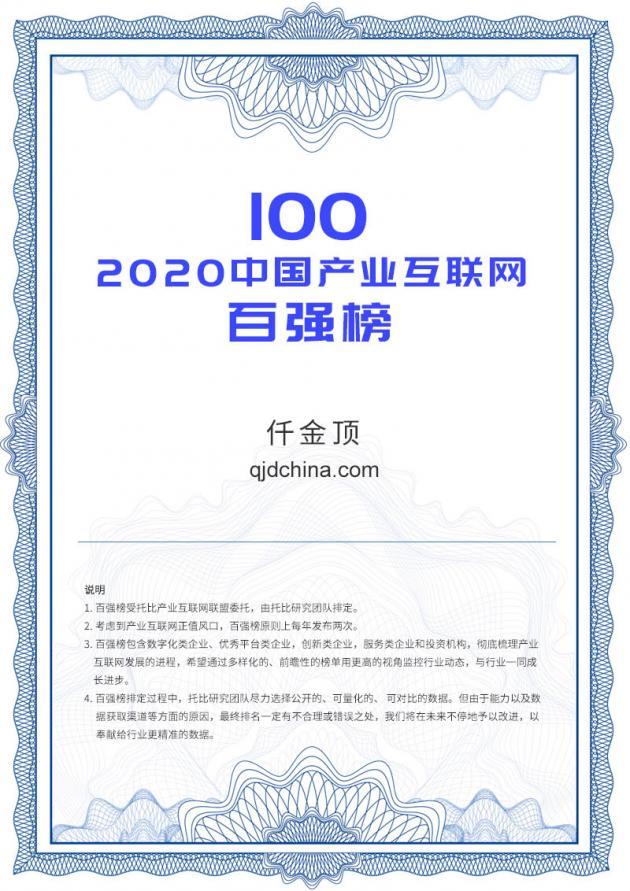 """仟金顶再度登榜""""2020中国产业互联网百强榜""""第九"""