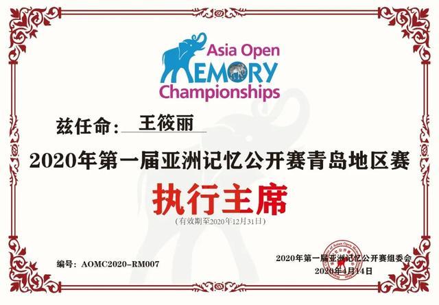 喜报!!!2020第一届亚洲记忆公开赛青岛赛区承办单位确定(图12)
