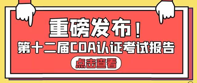 第十二届CDA认证考试报告重磅发布!