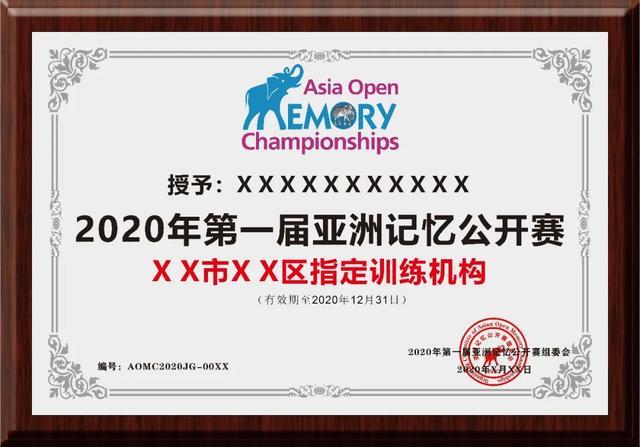 喜报!!!2020第一届亚洲记忆公开赛青岛赛区承办单位确定(图18)