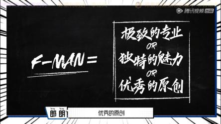 最近朴树、梁龙都在讨论的F-man到底是什么神仙称号?
