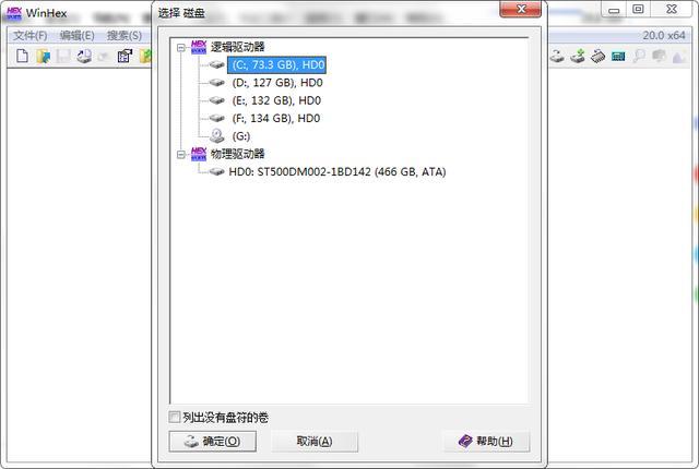 GA取证恢复软件,全球顶级神器!