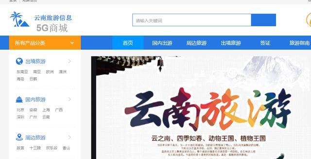 云南旅游网是云南旅游组织向展示旅游信息的平台